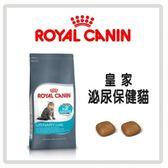 【法國皇家】泌尿保健貓UC33-2kg*2包組(A012Q01-1)