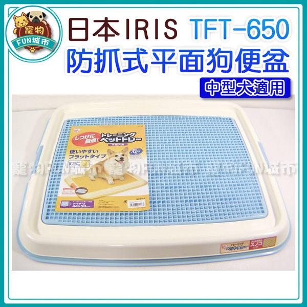 *~寵物FUN城市~*《日本IRIS》TFT-650 防抓式平面狗便盆(中型犬適用)