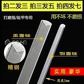 磨甲器指甲銼不銹鋼打磨條拋光條修甲銼刀進口挫灰甲搓甲磨甲器13CM18CM 快速出貨