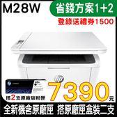 【限時促銷↘7390 登錄送1500禮券】HP LaserJet Pro M28w 無線雷射多功事務機 搭CF248A原廠碳粉匣二支