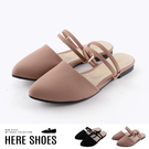 [Here Shoes]穆勒鞋-MIT台灣製 簡約純色鞋面 兩穿尖頭 半包拖鞋 穆勒鞋 涼鞋-KT0215
