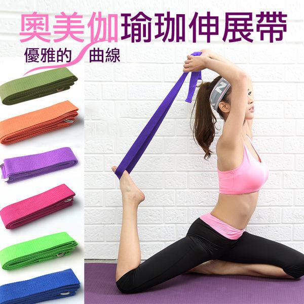 御彩數位@奧美伽 瑜珈伸展帶 含鐵扣環 瑜珈繩 體適能伸展運動深度延展 瑜珈輔助拉力帶