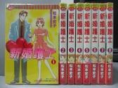 【書寶二手書T3/漫畫書_MGJ】新婚護士_全8集合售_松本史子