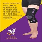 護具 吸濕排汗黑紫色彈簧護膝 GoAround 激能型3D壓縮彈簧護膝(1入) 醫療護具 膝蓋保護 萊卡
