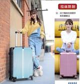 行李箱ins網紅女小型登機箱18寸密碼小號輕便20韓版抖音旅行男潮 伊鞋本鋪