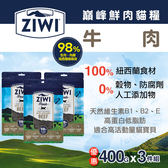 【毛麻吉寵物舖】ZiwiPeak巔峰 98%鮮肉貓糧-牛肉(400g,3件組) 生食/貓飼料/無穀