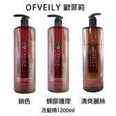 OFVEILY 歐菲莉 蜂膠護理 / 清爽麗絲 / 鎖色洗髮精 1200ml
