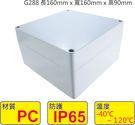 Gainta G288 160 x 160 x 90 萬用型IP65防塵防水PC塑膠盒