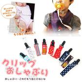 【超值2入】kiret 日本 奶嘴鏈-防掉繩夾- 安撫寶寶 多色隨機