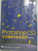 【書寶二手書T4/電腦_YAF】Photoshop CS3技術精粹與特效設計(附DVD)_銳藝視覺