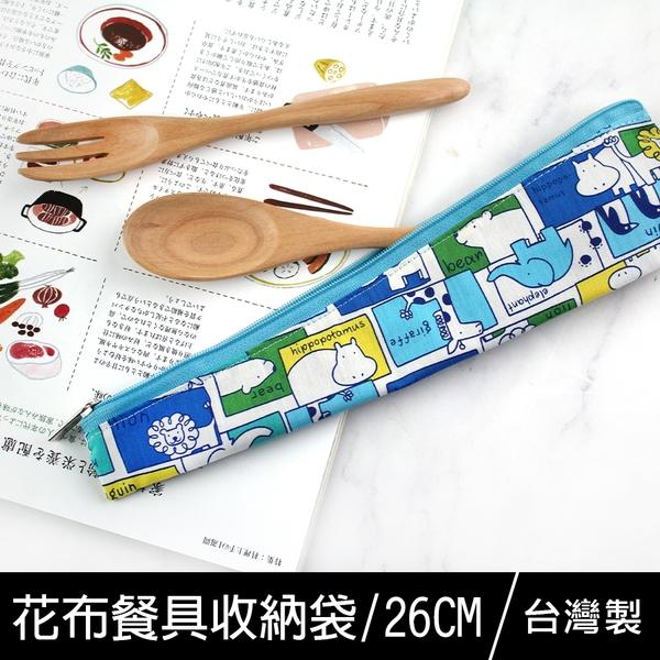 【網路/直營門市限定】珠友 SC-10080 台灣花布餐具收納袋/不鏽鋼吸管/玻璃吸管/環保吸管收納袋-26CM