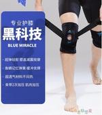 【免運快出】 專業運動護膝蓋男女籃球跑步半月板登山關節保護套帶護漆互膝護藤 奇思妙想屋