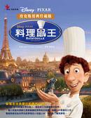 書立得-皮克斯經典珍藏版:料理鼠王