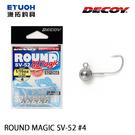 漁拓釣具 DECOY SV-52 ROUND MAGIC #4 [根魚鉛頭鉤]