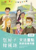 (二手書)您好!韓國語初級文法重點.教師指導用書-釐清韓語文法觀念、深入指導必..
