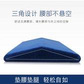 理療記憶腰枕墊孕婦腰椎枕頭辦公睡眠腰墊靠墊護腰枕頭三角型墊腰    韓小姐