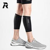 【REMA】短版壓縮小腿套