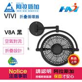 《 阿拉斯加 》VIVI 折疊循環扇 V8A 黑色 / 110V 三軸調節 八吋扇葉 小體積 極簡化