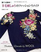 羊毛氈刺繡美麗時髦裝飾圖案作品集