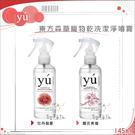 YU東方森草[寵物乾洗潔淨噴霧,2種味道,145ml]