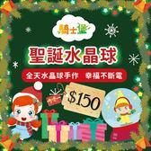 【NEW!騎士堡聖誕幸福隨手做】聖誕水晶球課程券$150