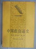 【書寶二手書T3/藝術_CWK】中國戲曲通史_第一冊_張庚郭漢城