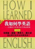 (二手書)我如何學英語