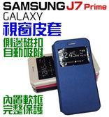 Samsung J7 prime 尊爵版 皮套 保護套 手機套 J7P G610 視窗 側邊 磁扣 媲美 原廠皮套【采昇通訊】