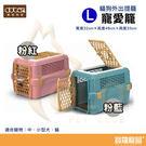 寵愛籠-L (上開)843-粉紅/粉藍(...