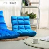 L型沙發創意懶人單人折疊椅床上靠背椅飄窗椅榻榻米日式休閒懶人椅子jj