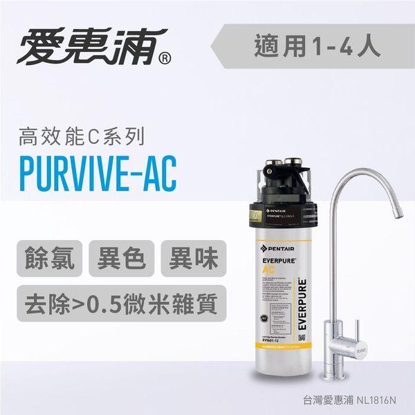 愛惠浦EVERPURE PurVive AC 高效能淨水器 ~ 含標準安裝
