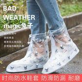 雨鞋套 雨天防雨鞋套女加厚耐磨底防滑戶外徒步成人防水透明學生雨靴套鞋 伊芙莎