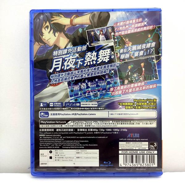 PS4 女神異聞錄 PERSONA 3 P3D 月夜熱舞 中文版 全新如圖