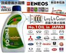 ✚久大電池❚ ENEOS 新日本石油 LLC 原廠水箱冷卻液 日本車系原廠指定使用 市場最高等級