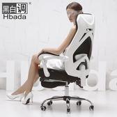 黑白調電腦椅家用休閑旋轉電競椅人體工學 辦公椅  AB2281 【棉花糖伊人】