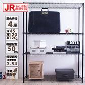 【JR創意生活】輕型四層烤漆黑45X120X120cm 波浪架