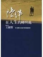 二手書博民逛書店 《陪伴》 R2Y ISBN:9574670112│王尚智