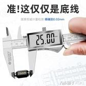 SRUNV工業級高精度電子數顯游標卡尺家用小型文玩高深度油標卡尺ATF「青木鋪子」