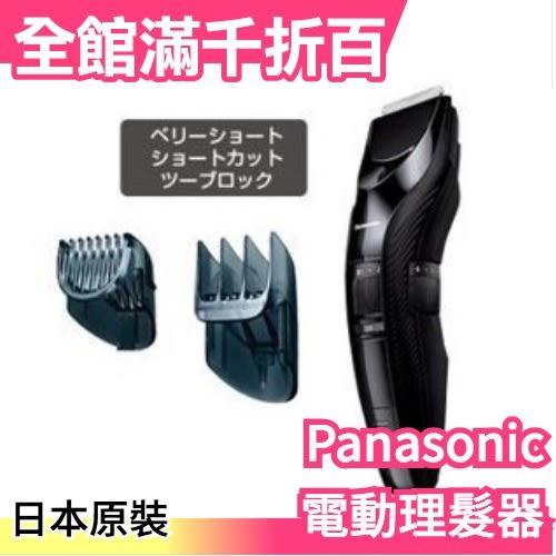 【小福部屋】日本 國際牌 Panasonic ER-GC52 電動刮鬍刀 理髮器 可水洗修鬍修鬢角 國際電壓