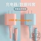 蘋果12promax數據線保護套充電器保護頭ipadair4平板iPhone【輕派工作室】