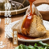 【豐之粽子】傳統經典南部粽