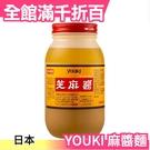 日本 YOUKI 芝麻醬 800g 麻醬麵 沙拉 湯麵 炒麵 炒菜 調味料 醬料【小福部屋】