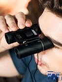 迷你雙筒望遠鏡高倍高清兒童袖珍看演唱會專用望眼鏡便攜式【英賽德3C數碼館】