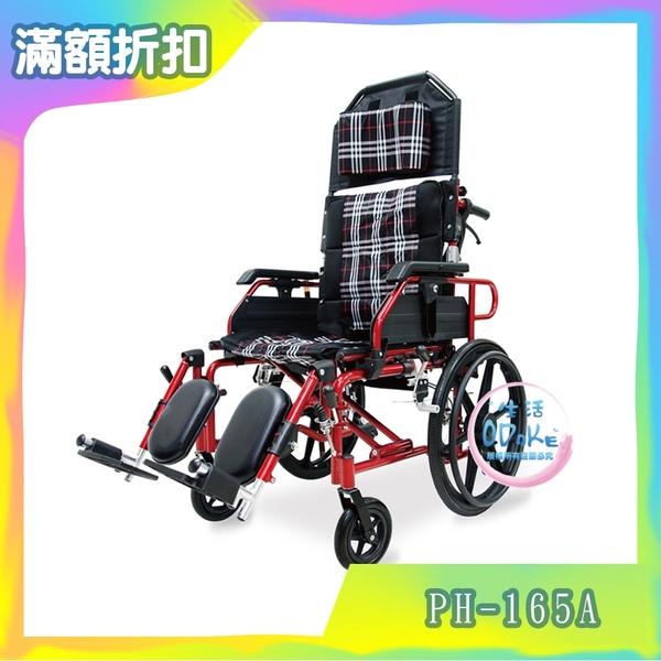 """""""必翔銀髮""""手動輪椅(未滅菌) 高背躺式手動輪椅 PH-165A 輪椅 【生活ODOKE】"""
