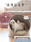 寵物窩 貓窩狗窩封閉式貓睡袋貓屋別墅貓床貓墊子寵物貓咪窩四季適用 快速出貨