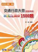 (二手書)交通行政大意(測驗題庫)HOLD住高分1500題:2013初等.五等(學儒)