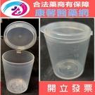 【2004328】現貨秒出~知母時 餵藥杯20ml 含蓋量杯藥水杯 塑膠量杯20CC(1入) 不外洩幼兒藥水杯