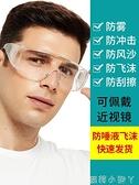 護目鏡勞保防飛濺防護眼鏡防風飛沫防塵騎行防霧打磨灰塵風鏡男女 蘿莉新品