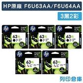 原廠墨水匣 HP 3黑2彩組合包 高容量 NO.63XL/F6U64AA/F6U63AA適用 HP DeskJet 1110/DJ 2130/DJ 3630/OJ 3830/Envy 4520