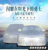 車罩車衣防曬防雨防塵遮陽隔熱防風新防護專用四季外套套子汽車套 風馳